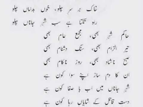 Aaj Bazaar MaiN Paa Ba JaulaaN Chalo - Nayyara sings Faiz