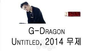 G-Dragon - Untitled, 2014 무제 (Karaoke Lyrics ENGLISH/ROM/HAN)