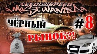 Мифы в NFS: Most Wanted - НЕКИЙ ЧЁРНЫЙ РЫНОК? - #8