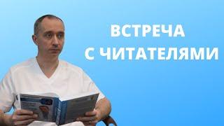 Встреча с читателями в Доме книги в Санкт Петербурге