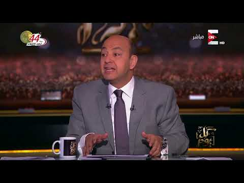 كل يوم - قضية جنسية تلاحق حفيد مؤسس الإخوان حسن البنا