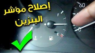 """""""فيديو"""" شاهد طريقة إصلاح عوامة ومؤشر البنزين"""