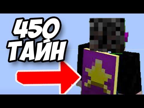 ТОП 10 СЕКРЕТНЫХ ПЛАЩЕЙ в Minecraft которых ты никогда не видел
