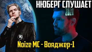 Просто КОСМОС! Нюберг слушает Noize MC - Вояджер-1   Реакция cмотреть видео онлайн бесплатно в высоком качестве - HDVIDEO