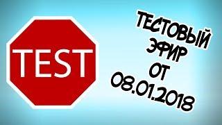 🎥 Тестовый эфир (от 08.01.2018)