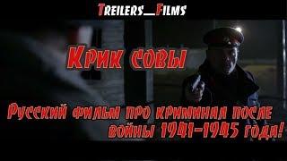 Русский фильм про криминал после войны 1941-1945 года - Крик совы