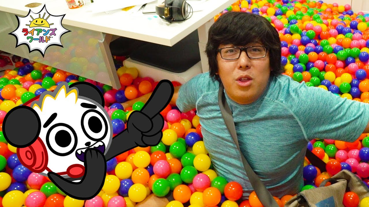 ライアンパパの部屋をボールで埋め尽くしちゃいました!