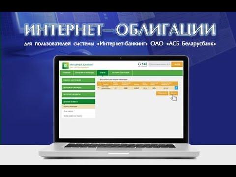 Как купить Интернет-облигации. Беларусбанк! Всегда рядом!