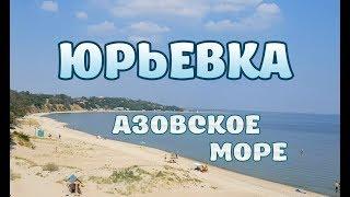 видео Отдых в поселке Юрьевка на Азовском море