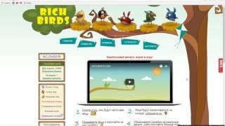 Просьба.rich-birds.com.10000 рублей