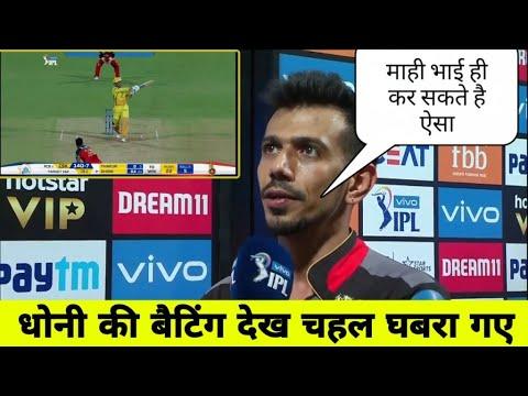 yuzvendra-chahal-reaction-on-ms-dhoni-inning,-ms-dhoni-vs-rcb,-dhoni-last-over-batting,-rcb-cs-csk