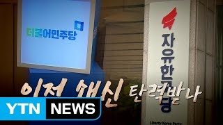 임종석 '정계은퇴'·김세연 '불출마'...인적쇄신 탄력받나 / YTN