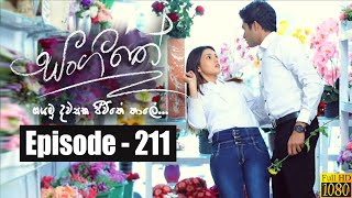 Sangeethe | Episode 211 02nd December 2019 Thumbnail