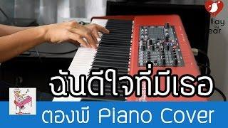 ฉันดีใจที่มีเธอ - บอย โกสิยพงษ์ (The Voice Thailand) Piano Cover by ตองพี
