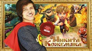 НИКИТА КОЖЕМЯКА — MBAND и Мистер Макс в кино!