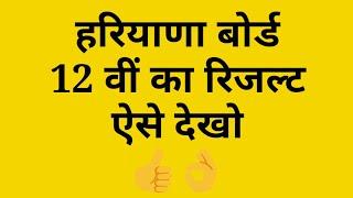 Haryana Board 12Th Ka Result Dekhen | BSEH - 10+2 का रिजल्ट आ गया हैं ऐसे मोबाइल पर देखो | SG Edu. |