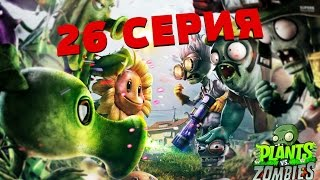 PLANTS VS ZOMBIES - 26 СЕРИЯ