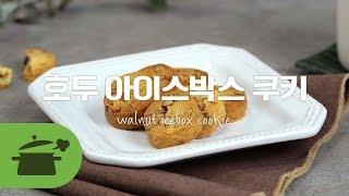Eng Sub) Walnut Icebox Cookies…