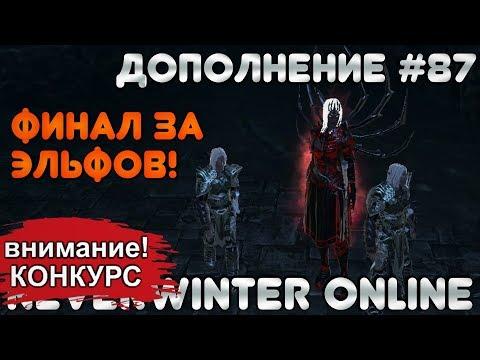 Дополнение #87 - ФИНАЛ ЗА ЭЛЬФОВ! Neverwinter Online (прохождение)