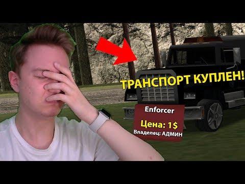 АДМИНА КИНУЛИ НА ТАЧКУ в GTA SAMP / ARIZONA RP thumbnail