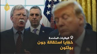 🇮🇷 🇺🇸 بلومبيرغ: إيران وراء طرد بولتون من البيت الأبيض
