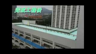 沙田圍胡素貞博士紀念學校天台隔熱塗層工程