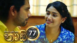 Naadi | Episode 77 - (2020-12-21) | ITN Thumbnail
