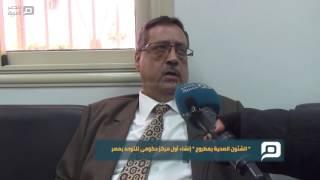 بالفيديو | وكيل الصحة بمطروح:  إنشاء أول مركز حكومي للتوحد بمصر