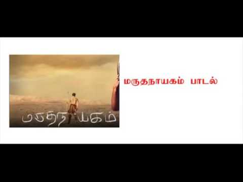 Marudhanayagam Song | மருதநாயகம் முழு பாடல்