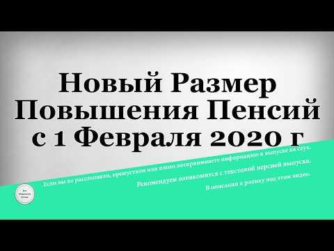 Новый Размер Повышения Пенсий с 1 Февраля 2020 года
