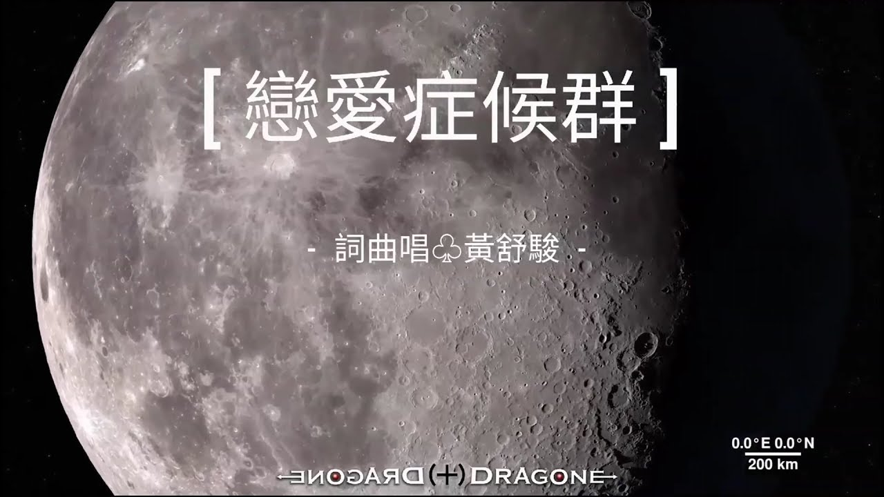 { 戀愛癥候群Live }#黃舒駿°(星音質Wav+ - YouTube