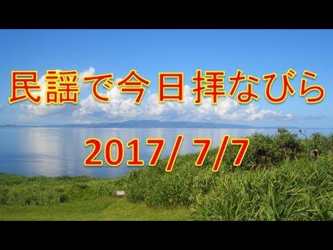 【沖縄民謡】民謡で今日拝なびら 2017年7月7日放送分 ~Okinawan music radio program