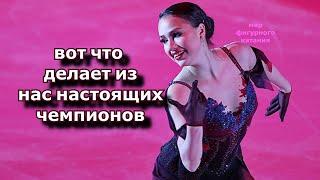 Алина Загитова рассказала благодаря чему она стала Спортсменкой мирового уровня