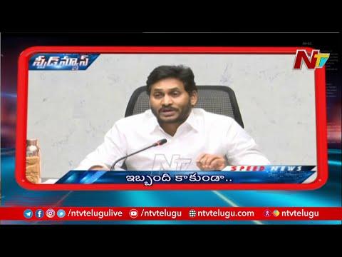 Speed News   Latest Telugu News   Top News   01-06-2021   NTV