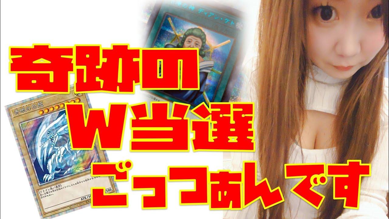 青眼プリズマとディアンケトの奇跡の円舞曲(ワルツ)【遊戯王】