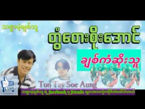 Myanmar Ton Tay Soe Aung New Song 2017