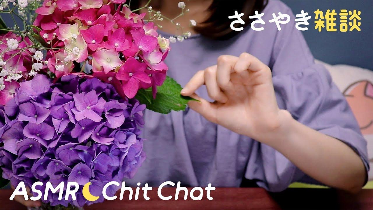 [Japanese ASMR] Chit Chat 🍧 Whispering / 囁き雑談