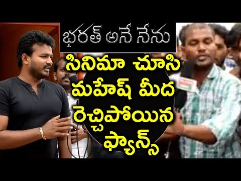 Bharat Ane Nenu Movie Genuine Public Talk | Tollywood Nagar