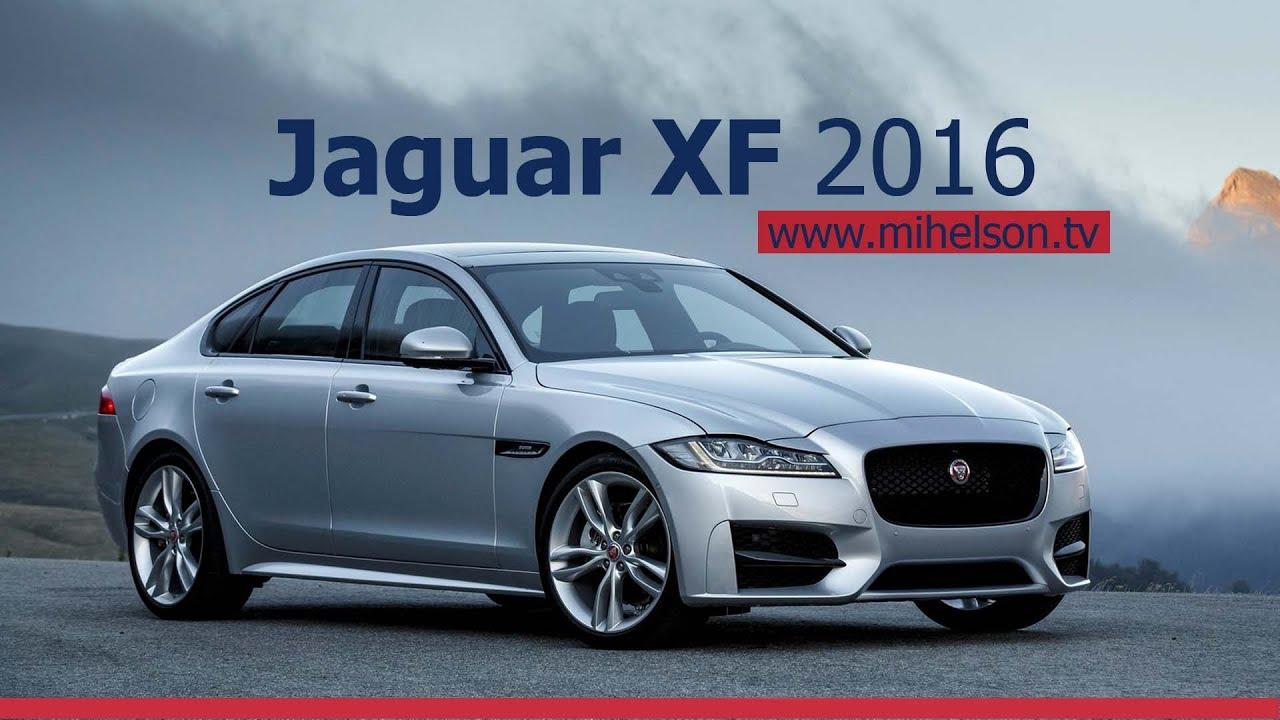 Jaguar XF 2016 - тест-драйв Александра Михельсона