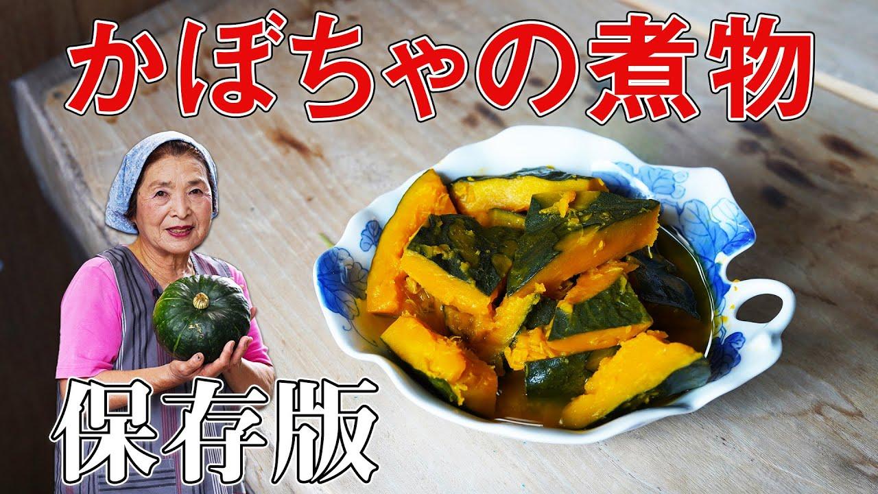 【保存版】かぼちゃの煮物作り方|くずれない!料理研究40年の煮物レシピ