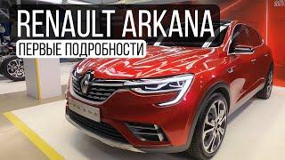 Renault Arkana: первые подробности для России