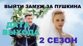 Сериал Выйти замуж за Пушкина 2 сезон Дата Выхода, анонс, премьера, трейлер