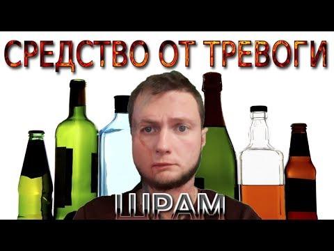 Алкоголь и тревожные расстройства психики