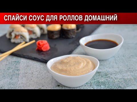 Спайси соус в домашних условиях рецепт с фото
