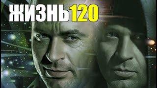 ЖИЗНЬ-120: Технология Продления Жизни До 120 лет.