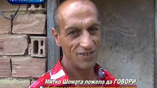 Митко ШОМАТА Котел Kotelnews.com