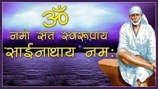 Namo Sant Swaroopaya Sai Nathay Namah - Part 1 - Sai Dhun HD