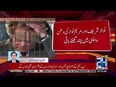 Nawaz Sharif And Maryam Nawaz To Arrive In Lahore Later Today   24 News HD