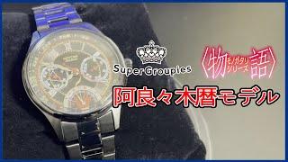 物語シリーズ xSuperGroupiesコラボ 阿良々木暦モデル腕時計 今回は予約していた阿良々木暦モデルの腕時計が届いたので開封していきます! 原作好きにはたまらない ...