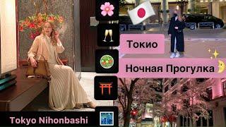 Влог из Токио 🇯🇵  Ночная прогулка 🌛🌸🥂 Модные луки 👗Улочки* Рестораны*  Магазины*
